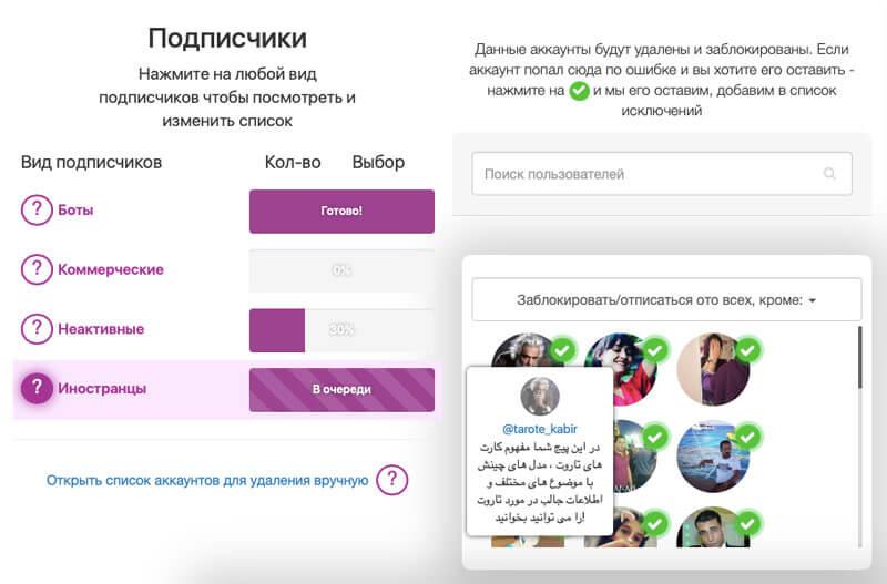Процесс отписки подписчиков в Инстаграм