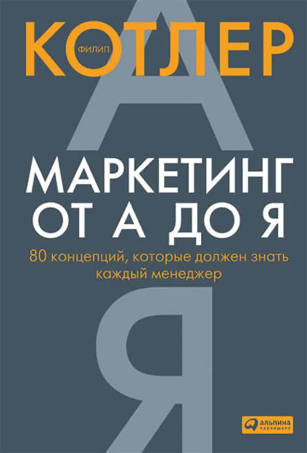 Обложка книги «Маркетинг от А до Я»