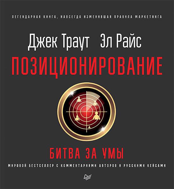 Обложка книги «Позиционирование: битва за умы»