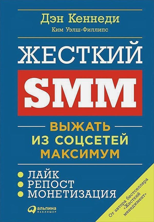Обложка книги «Жесткий SMM»
