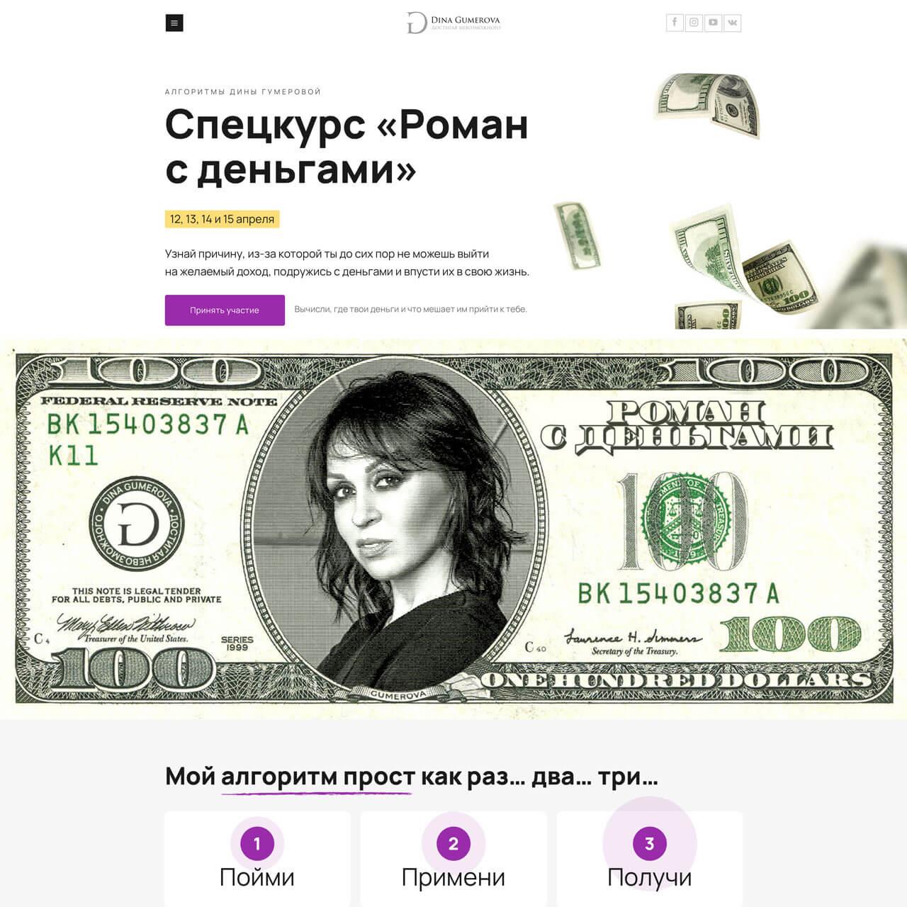 Роман с деньгами