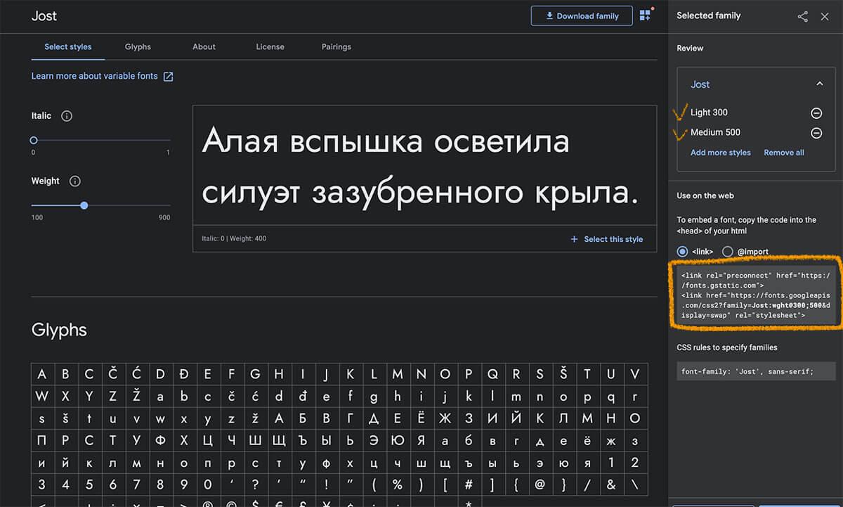 Шрифт на fonts.google.com